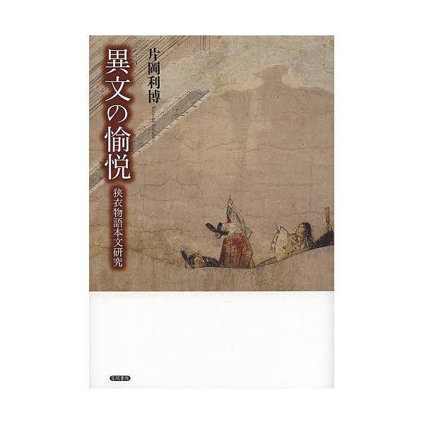 異文の愉悦 狭衣物語本文研究/片岡利博