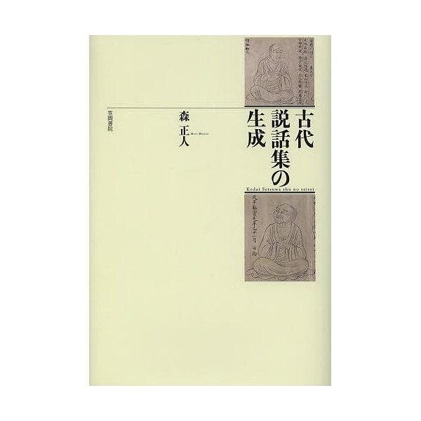 古代説話集の生成/森正人