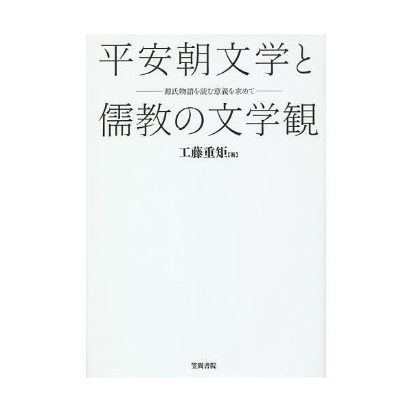平安朝文学と儒教の文学観 源氏物語を読む意義を求めて/工藤重矩