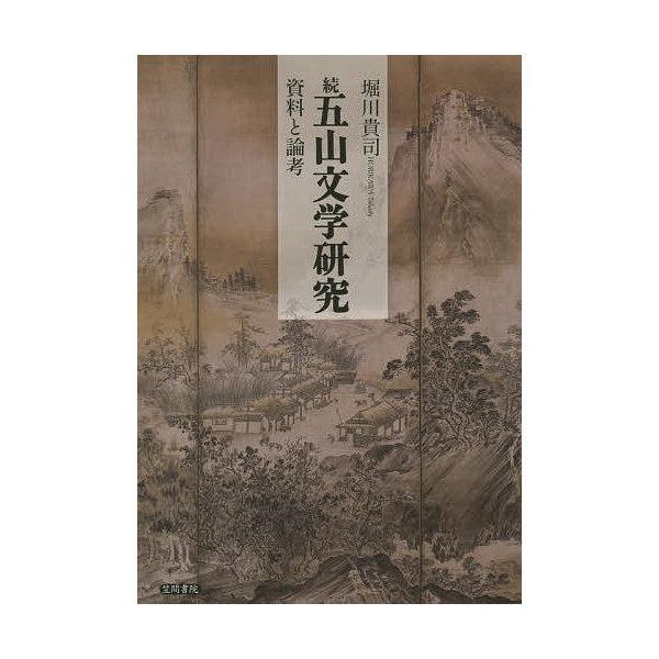 五山文学研究 資料と論考 続/堀川貴司
