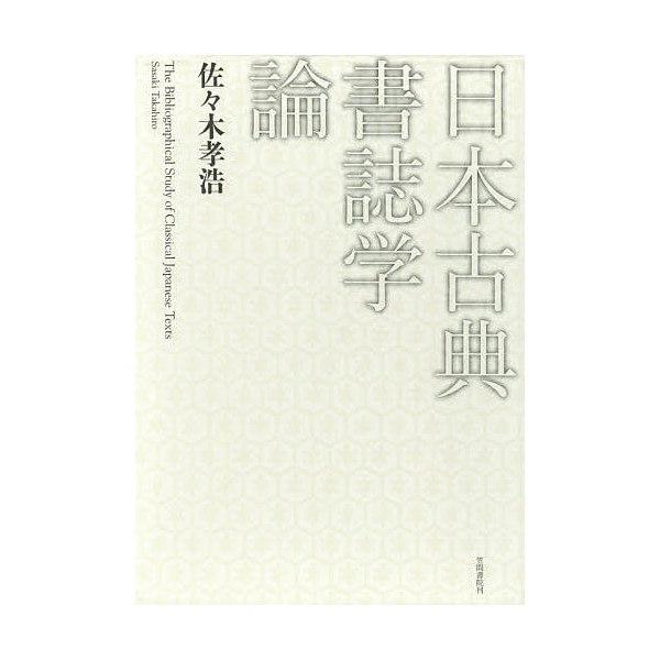 日本古典書誌学論/佐々木孝浩