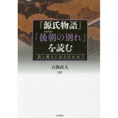 『源氏物語』「後朝の別れ」を読む 音と香りにみちびかれて/吉海直人