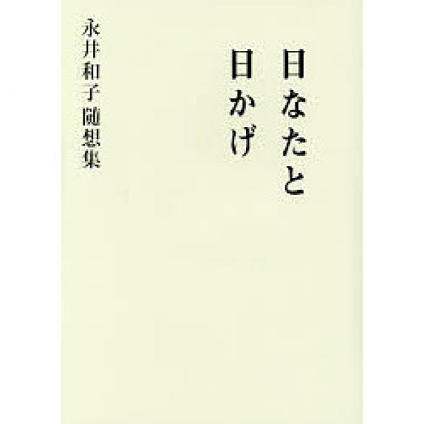 日なたと日かげ 永井和子随想集/永井和子
