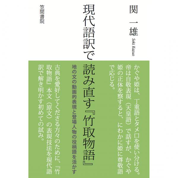 竹 取 物語 現代 語 訳 竹 取 物語 現代 語 訳 楽天ブックス: