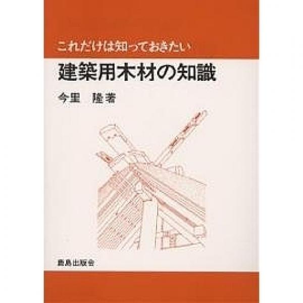 建築用木材の知識/今里隆