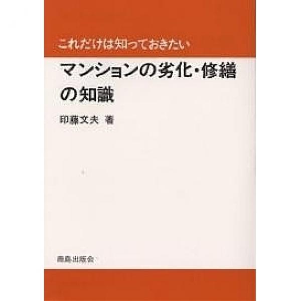 マンションの劣化・修繕の知識/印藤文夫