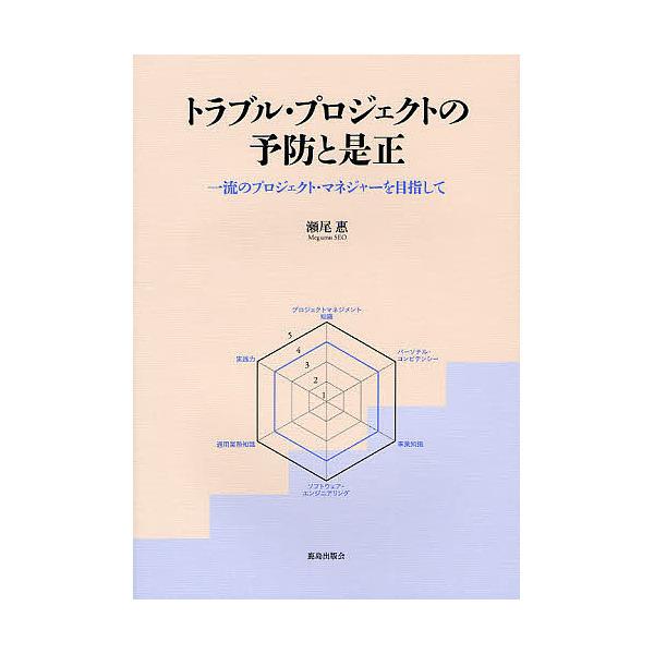 トラブル・プロジェクトの予防と是正 一流のプロジェクト・マネジャーを目指して/瀬尾惠