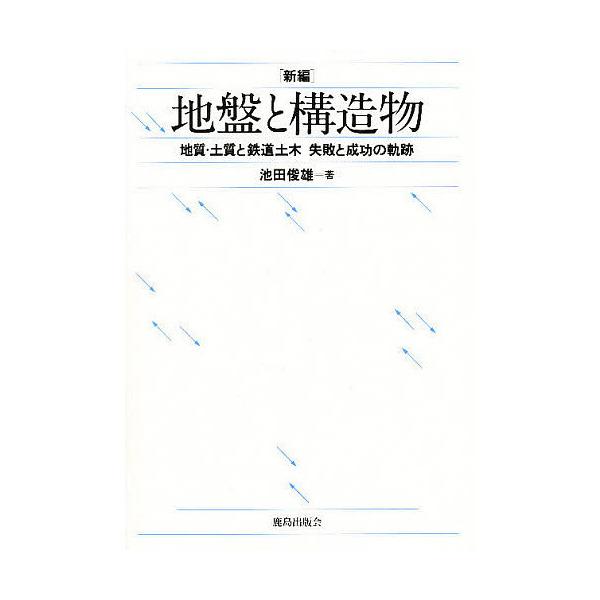 新編地盤と構造物 地質・土質と鉄道土木失敗と成功の軌跡/池田俊雄