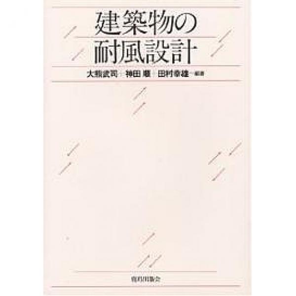 建築物の耐風設計/大熊武司