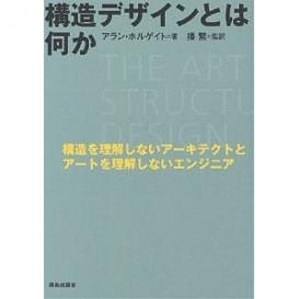 構造デザインとは何か 構造を理解しないアーキテクトとアートを理解しないエンジニア/アラン・ホルゲイト