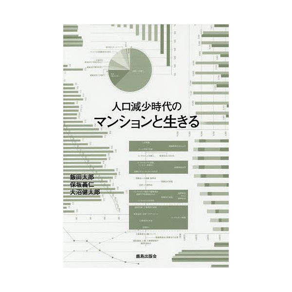 人口減少時代のマンションと生きる/飯田太郎/保坂義仁/大沼健太郎
