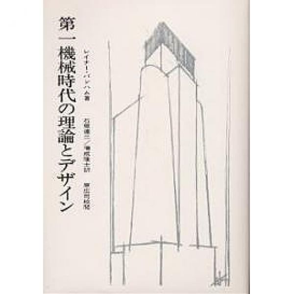 第一機械時代の理論とデザイン/レイナー・バンハム/石原達二/増成隆士
