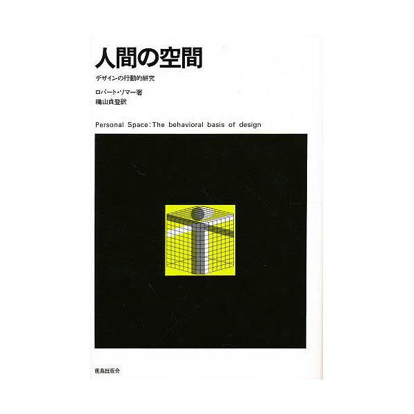 人間の空間 デザインの行動的研究/ロバート・ソマー/穐山貞登