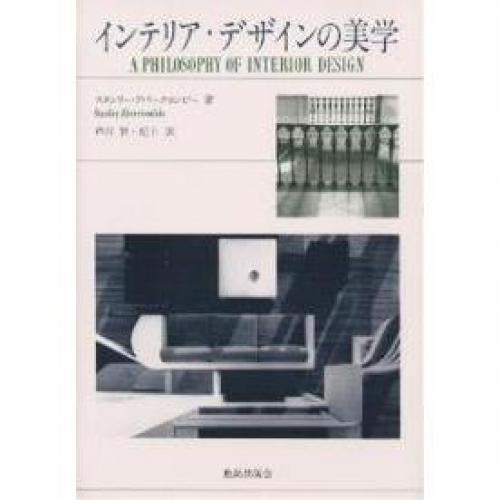 インテリア・デザインの美学/スタンリー・アバークロンビー/芦川智/芦川紀子