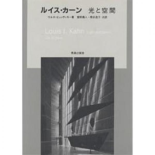 ルイス・カーン 光と空間/ウルス・ビュッティカー/富岡義人/熊谷逸子