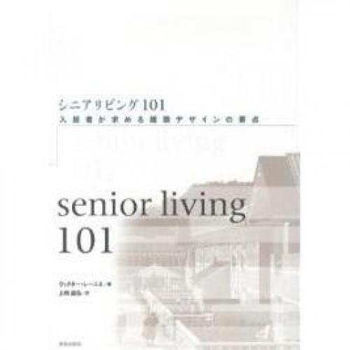 シニアリビング101 入居者が求める建築デザインの要点/ヴィクター・レーニエ/上利益弘