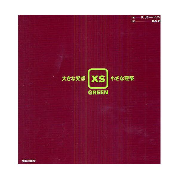 XS GREEN 大きな発想、小さな建築/フィリス・リチャードソン/繁昌朗
