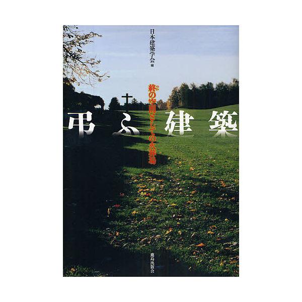 建築 学会 日本