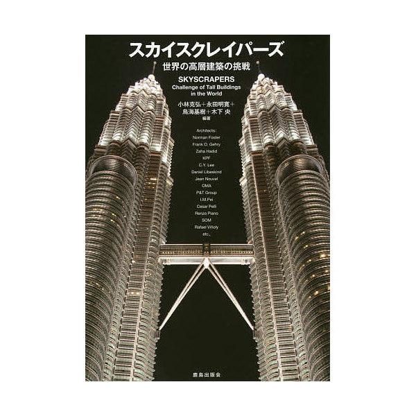 スカイスクレイパーズ 世界の高層建築の挑戦/小林克弘/永田明寛/鳥海基樹