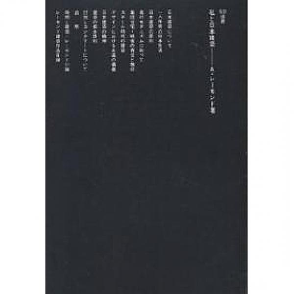 私と日本建築/A.レーモンド