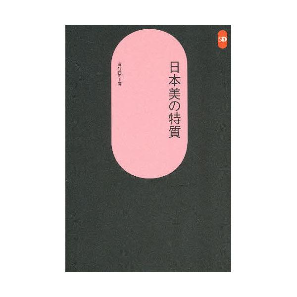 日本美の特質/吉村貞司