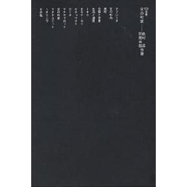 京の町家 生活と空間の原理/島村昇