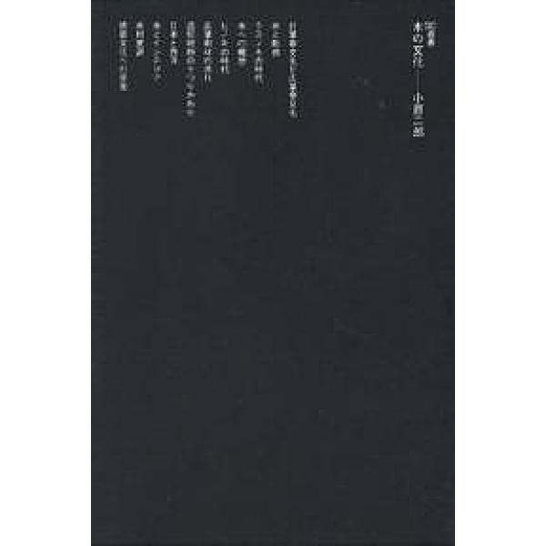 木の文化/小原二郎