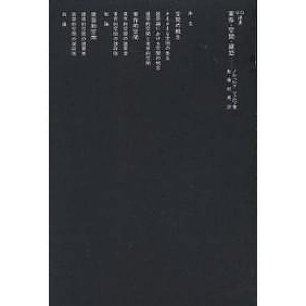 実存・空間・建築/ノルベルグ・シュルツ/加藤邦男