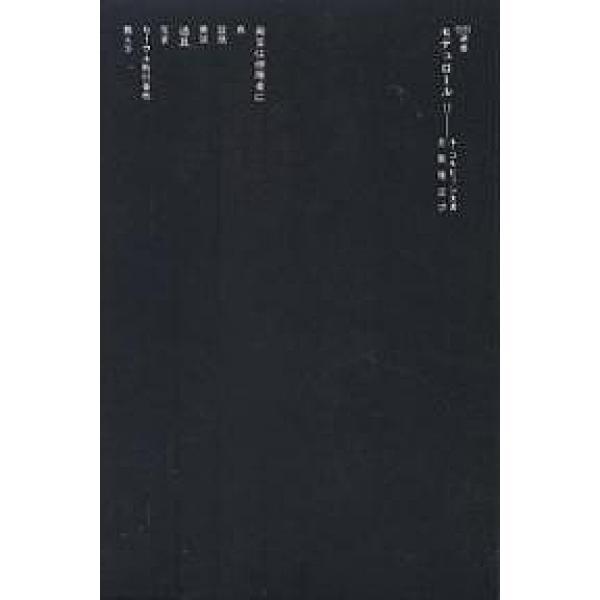 モデュロール 2/ル・コルビュジェ/吉阪隆正