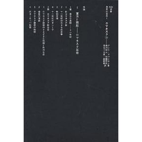 西欧の芸術 1‐〔1〕/アンリ・フォシヨン/神沢栄三