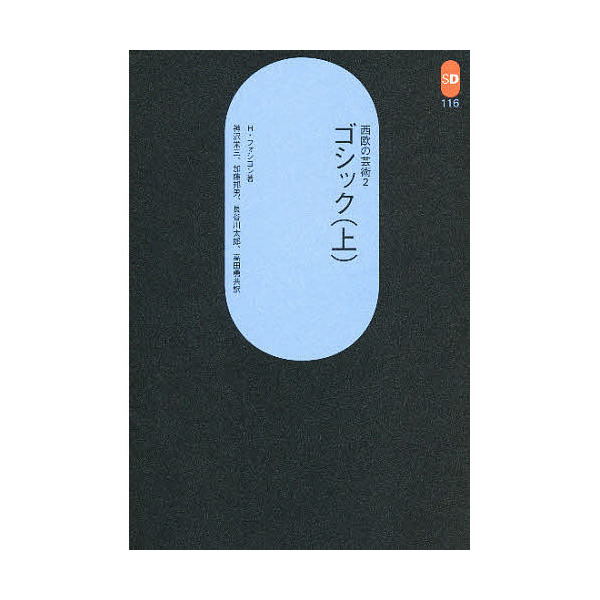 西欧の芸術 2‐〔1〕/アンリ・フォシヨン/神沢栄三