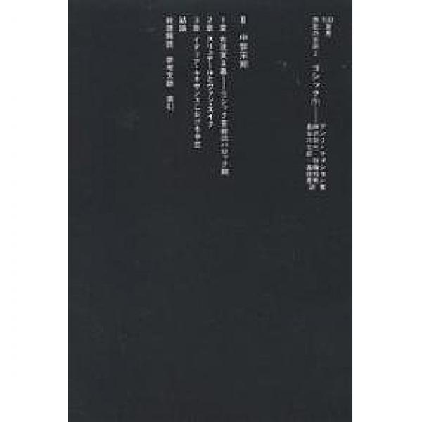 西欧の芸術 2‐〔2〕/アンリ・フォシヨン/神沢栄三