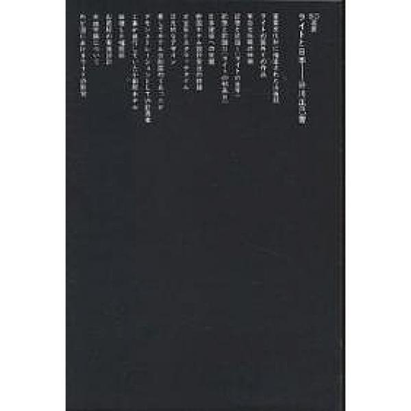 ライトと日本/谷川正己