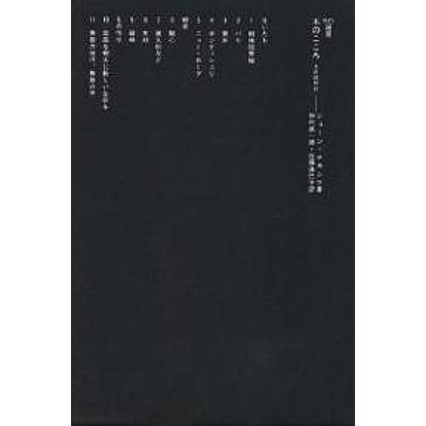 木のこころ 木匠回想記/ジョージ・ナカジマ/神代雄一郎/佐藤由巳子