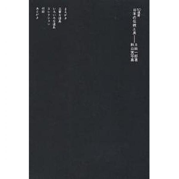 日本の伝統工具/土田一郎
