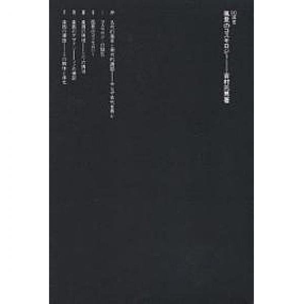 風景のコスモロジー/吉村元男