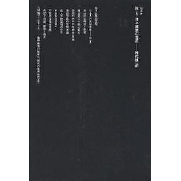 間・日本建築の意匠/神代雄一郎