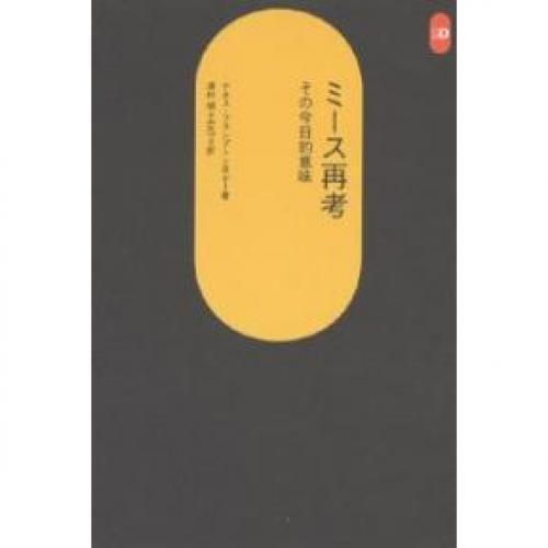 ミース再考 その今日的意味/ケネス・フランプトン/澤村明/EAT