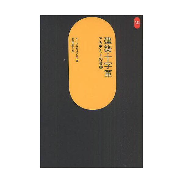 建築十字軍 アカデミーの黄昏/ル・コルビュジエ/井田安弘