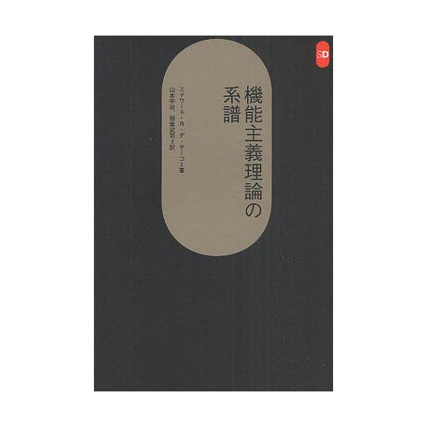 機能主義理論の系譜/エドワード・R・デ・ザーコ/山本学治/稲葉武司