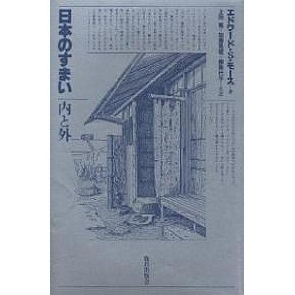 日本のすまい・内と外/エドワード・シルヴェスター・モース/上田篤