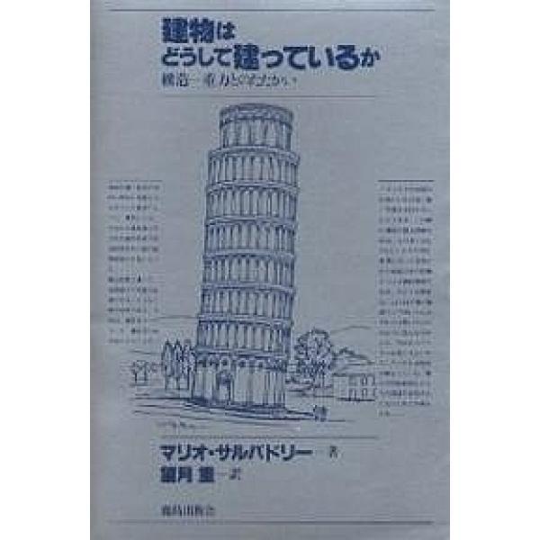 建物はどうして建っているか 構造‐重力とのたたかい/マリオ・サルバドリー/望月重