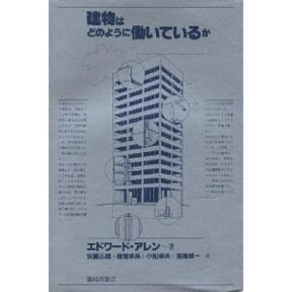 建物はどのように働いているか/エドワード・アレン/安藤正雄