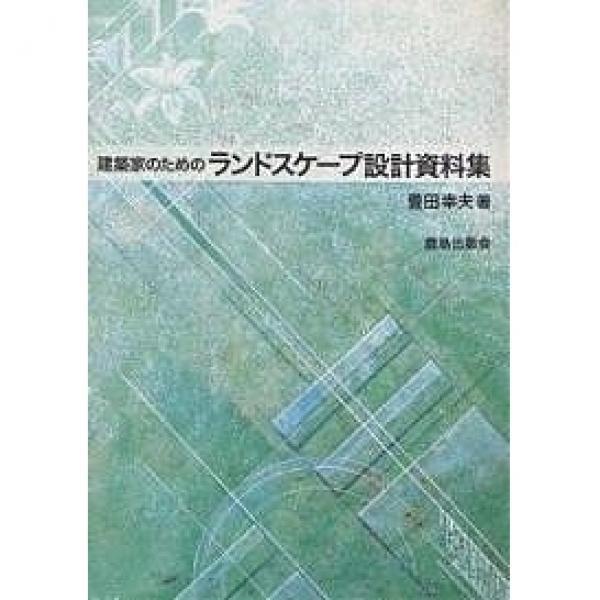 建築家のためのランドスケープ設計資料集/豊田幸夫