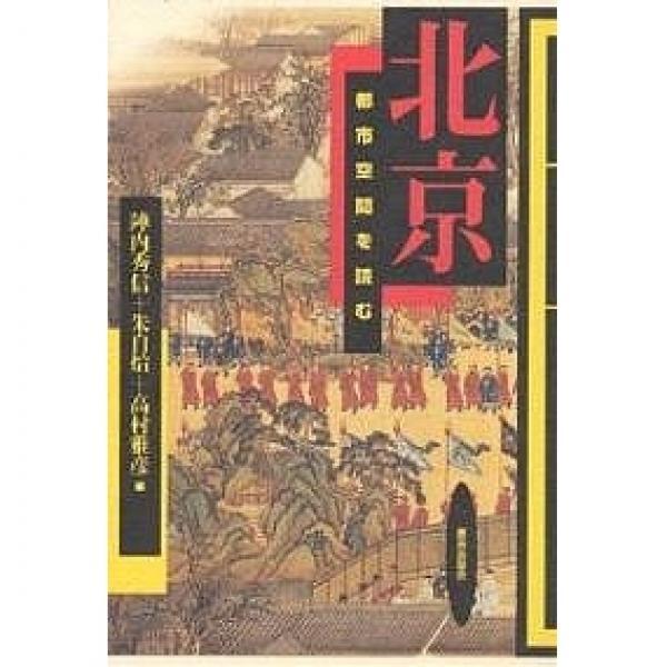 北京 都市空間を読む/陣内秀信
