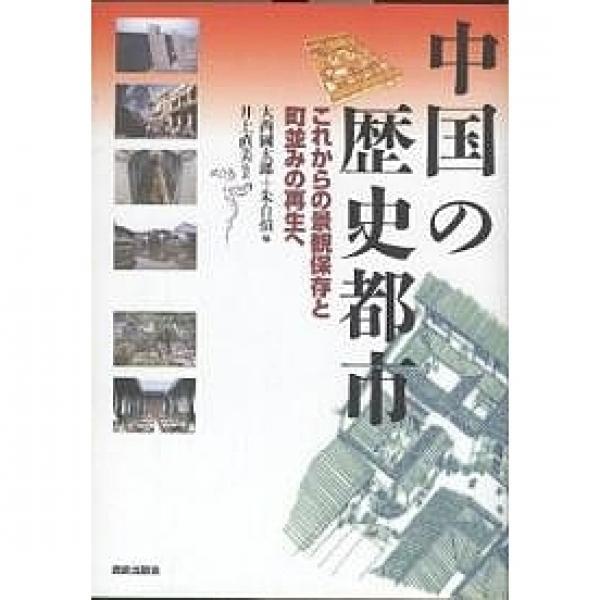 中国の歴史都市 これからの景観保存と町並みの再生へ/大西國太郎/朱自ゲン