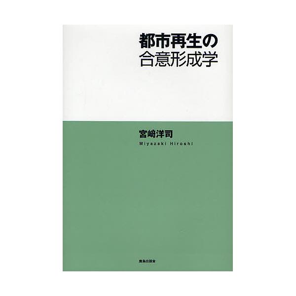 都市再生の合意形成学/宮崎洋司