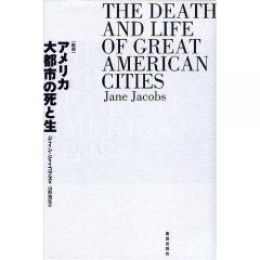 アメリカ大都市の死と生/ジェイン・ジェイコブズ/山形浩生