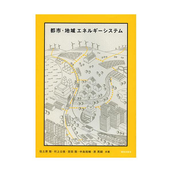 都市・地域エネルギーシステム/佐土原聡/村上公哉/吉田聡