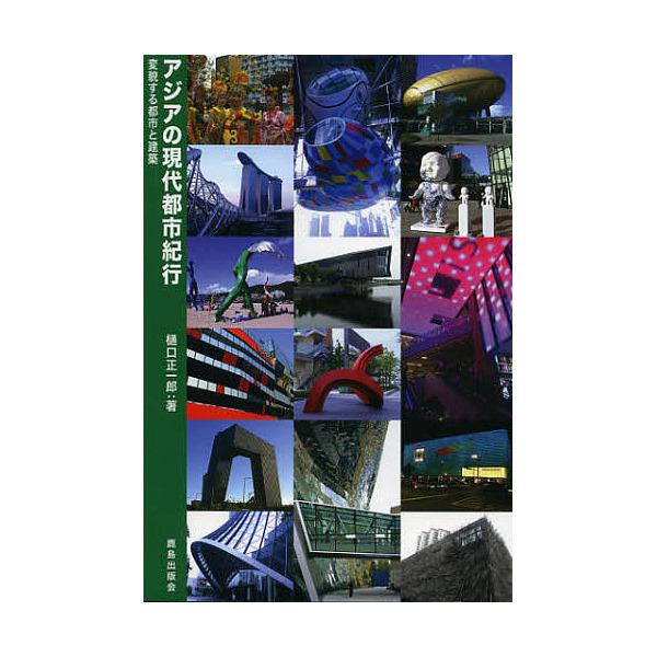アジアの現代都市紀行 変貌する都市と建築/樋口正一郎